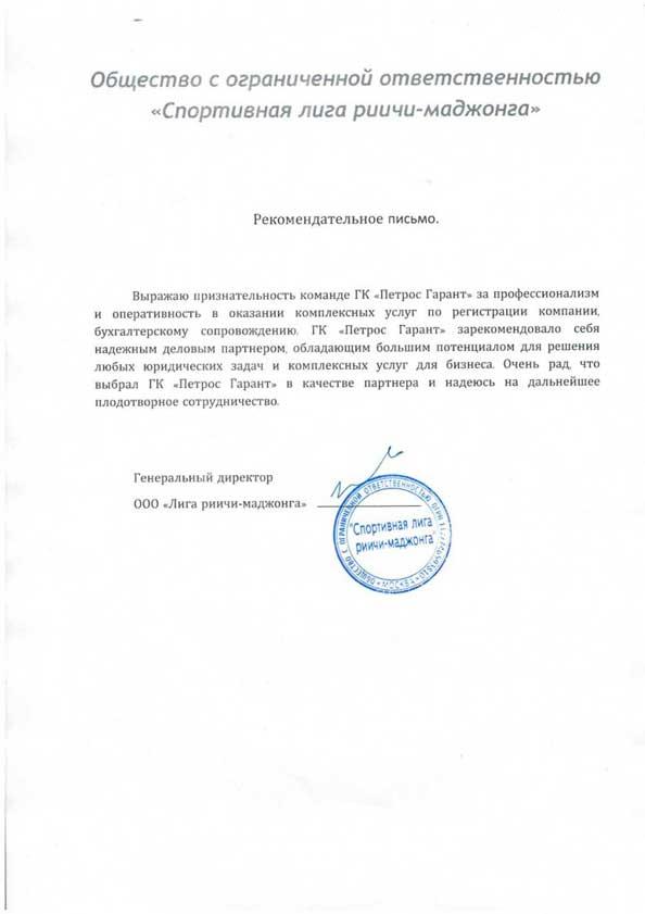 Регистрация ооо на марксистской декларация 3 ндфл как заполнять за 2019 году пример