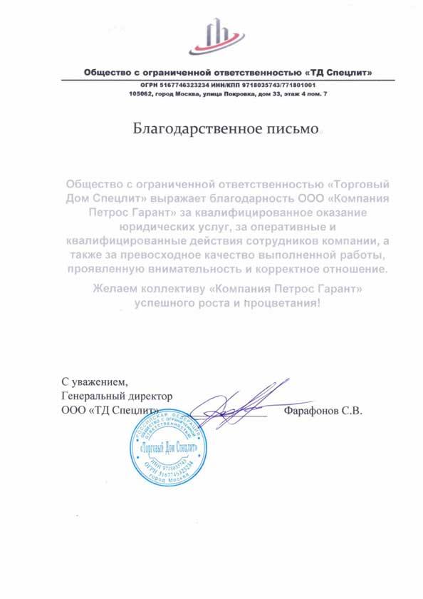 заявление о регистрации ип в роспотребнадзоре